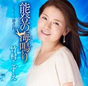 takemura_noto_jk