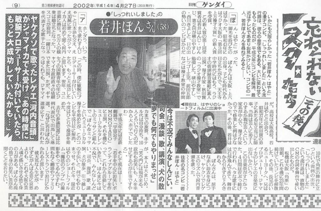 レゲエ平成14年4月27日