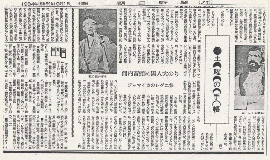 レゲエ昭和59年9月01日