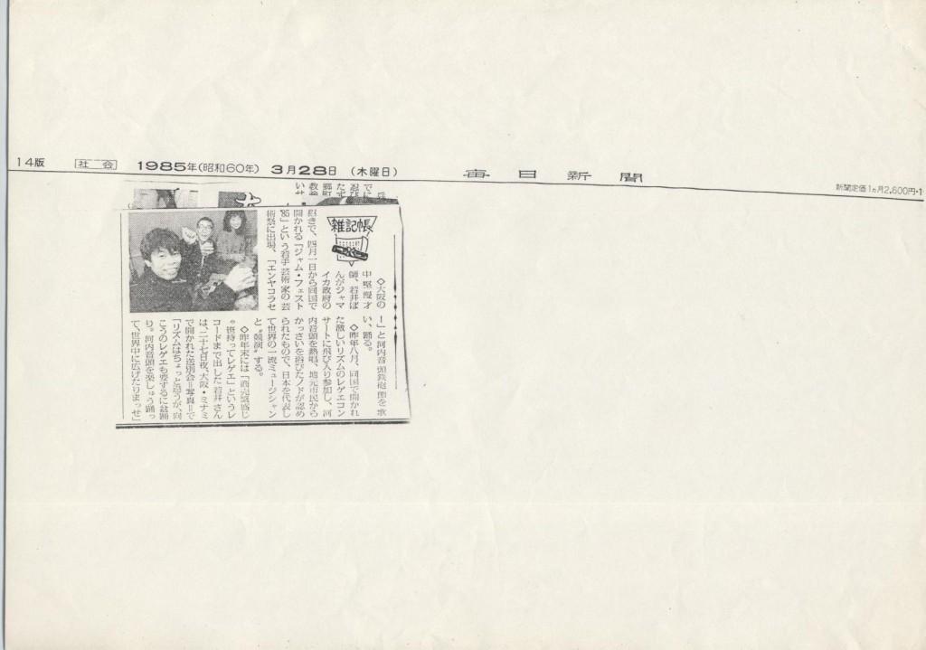 レゲエ昭和60年3月28日
