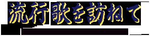 流行り歌を訪ねて ラジオ関西CRK558
