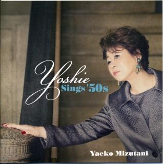 水谷八重子 yoshie sings cdジャケットs